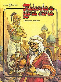 Секс в арабских сказках