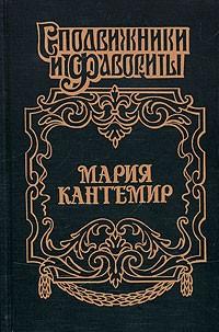 З. К. Чиркова - Мария Кантемир. Проклятие визиря