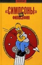 - «Симпсоны» как философия