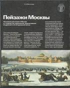 Н. Н. Ватолина - Пейзажи Москвы