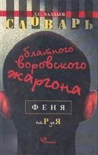 Д. С. Балдаев - Словарь блатного воровского жаргона. В двух томах. Том 2. От Р до Я