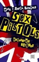 Фред и Джуди Верморел - Sex Pistols. Подлинная история