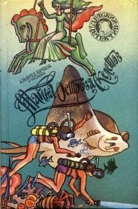 Роберт Артур - Тайна острова Скелетов (сборник)
