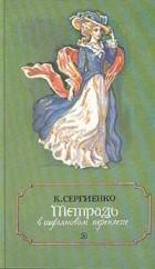 К. Сергиенко - Тетрадь в сафьяновом переплете