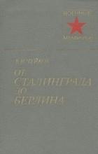 В. И. Чуйков - От Сталинграда до Берлина