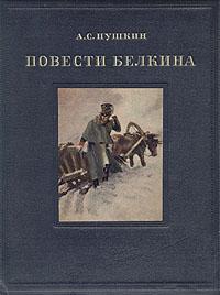 fb2 Повести, изданные Александром Пушкиным
