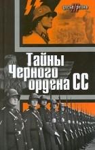 """- Тайны """"Черного ордена СС"""" (сборник)"""