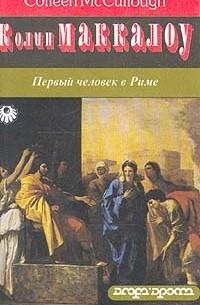 Колин Маккалоу - Первый человек в Риме. В двух томах