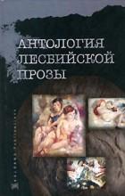 - Антология лесбийской прозы (сборник)