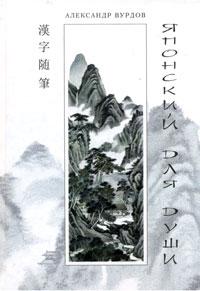 Александр Вурдов - Японский для души. Кандзявые эссе