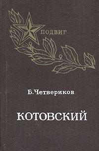Борис Четвериков - Котовский