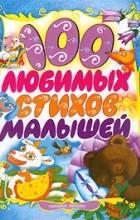 - 100 любимых стихов малышей