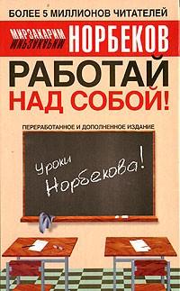 Мирзакарим Норбеков — Работай над собой!