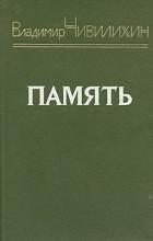 Владимир Чивилихин - Память. Книга вторая