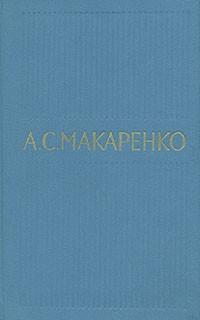 А. С. Макаренко - А. С. Макаренко. Собрание сочинений в пяти томах. Том 2