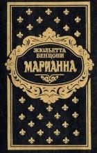 Бенцони Жюльетта - Марианна. Роман в шести книгах. Книги 1 и 2