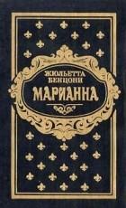 Бенцони Жюльетта - Марианна. Роман в шести книгах. Книги 3 и 4