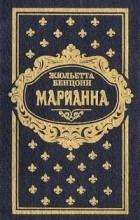 Бенцони Жюльетта - Марианна. Роман в шести книгах. Книги 5 и 6
