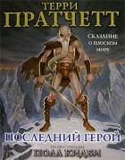 Терри Пратчетт - Последний герой. Сказание о Плоском Мире