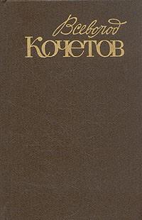 Всеволод Кочетов - Всеволод Кочетов. Собрание сочинений в шести томах. Том 2