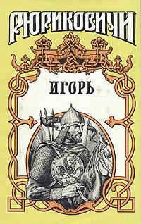 Андрей Серба - Игорь
