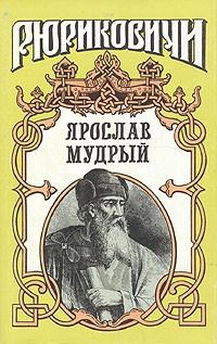 без автора - Ярослав Мудрый (сборник)