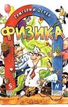 Григорий Остер - Физика