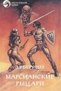 Э. Р. Берроуз - Марсианские рыцари