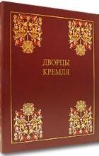 - Дворцы Кремля (подарочное издание)