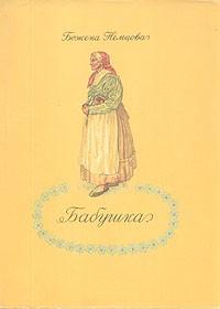 Божена Немцова - Бабушка. Картины сельской жизни
