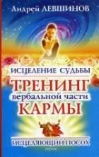Андрей Левшинов — Исцеление судьбы. Тренинг вербальной части кармы