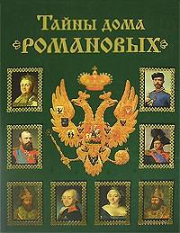 В. Н. Балязин - Тайны дома Романовых