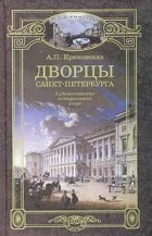 А. П. Крюковских - Дворцы Санкт-Петербурга
