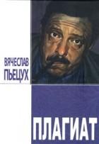 Вячеслав Пьецух - Плагиат (сборник)