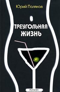 Юрий Поляков - Треугольная жизнь (сборник)