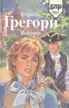 Филиппа Грегори - Вайдекр