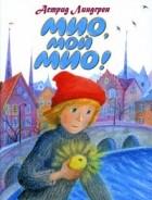 Астрид Линдгрен - Мио, мой Мио!
