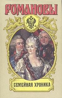 В. Балязин - Романовы. Семейная Хроника
