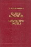 Г. П. Данилевский - Княжна Тараканова. Сожженная Москва