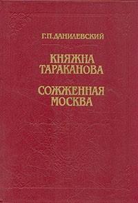 Г. П. Данилевский - Княжна Тараканова. Сожженная Москва (сборник)