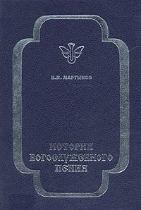 В. И. Мартынов - История богослужебного пения