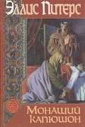Эллис Питерс - Монаший капюшон