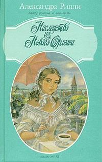 Александра Рипли - Наследство из Нового Орлеана