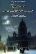 Наум Синдаловский - Призраки Северной столицы. Легенды и мифы питерского зазеркалья