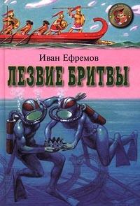 Иван Ефремов - Лезвие бритвы. Роман в четырех частях. Части I, II