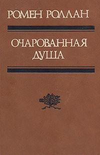 Ромен Роллан - Очарованная душа. В двух томах. Том 1