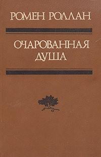 Ромен Роллан - Очарованная душа. В двух томах. Том 2