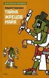 Владимир Кузьмищев - Тайна жрецов майя
