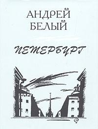 Андрей Белый - Петербург