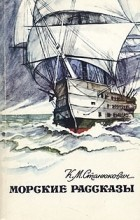 К. М. Станюкович - Морские рассказы (сборник)